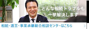 中日綜合法律事務所